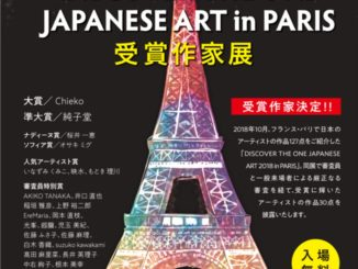 DISCOVER THE ONE JAPANESE ART in PARIS 受賞作家展