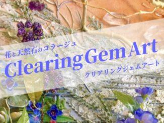 ClearingGemArt 作品展 in Tokyo<6月19-24日>